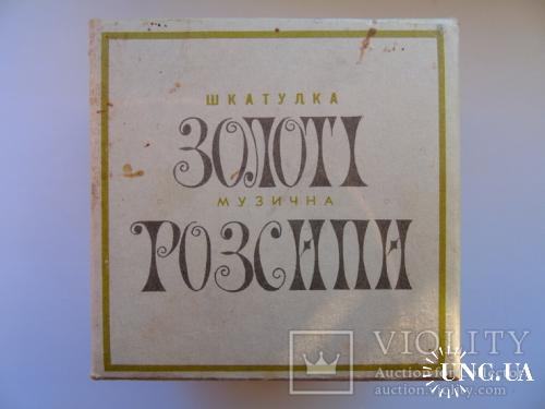 Музыкальная шкатулка Золотые розсыпи