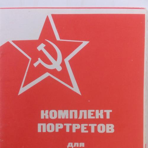Комплект портретов для Ленинских комнат: командование Вооруженных сил СССР (10 портретов), 1986 год