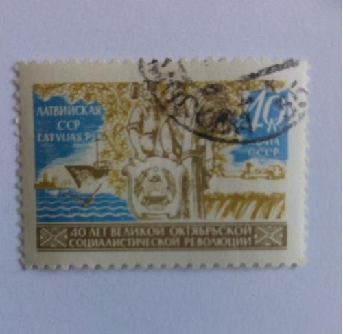 Марка СССР: 40 лет Октябрьской революции, Латвийская ССР, Латвия, 1957 год
