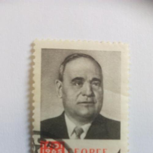 Марка СССР: Деятель международного рабочего движения Г.Георгиу-Деж, 1965 год