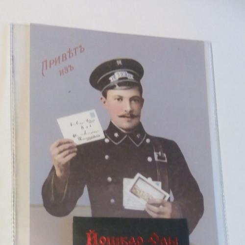 Сувенирная открытка: Почтальон. Привет из Йошкар-Олы, 2009 год