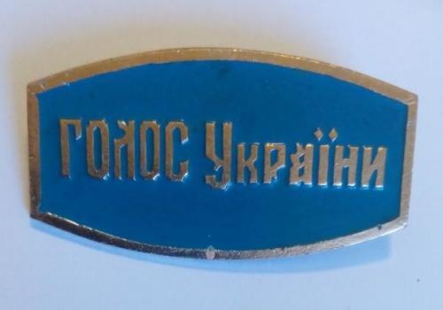 """Значок преса: газета """"Голос України"""""""