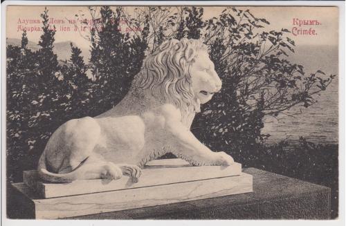 Крым. Алупка. Лев на террасе дворца.
