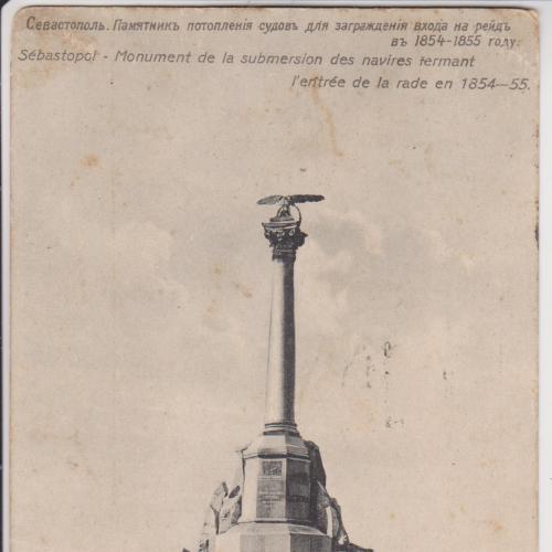 Севастополь. Памятник потопления судов для заграждения входа на рейд.