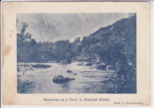 Водоспад на р. Росі. М. Корсунь (Парк).