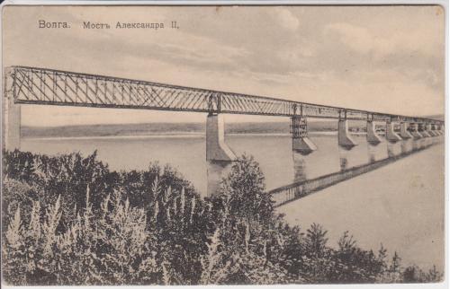 Волга. Мост Александра II.