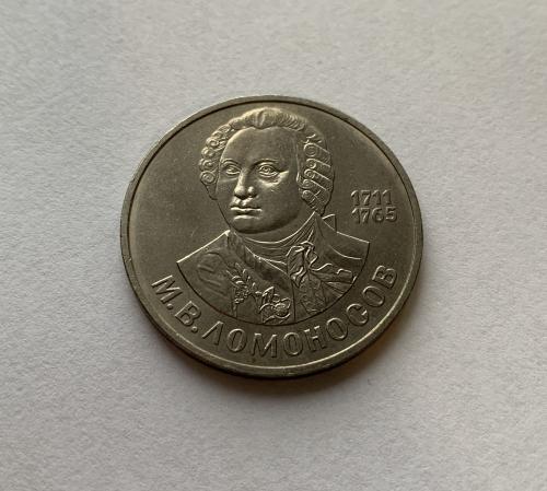 1 рубль СССР  1986 Ломоносов