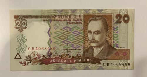 20 гривень/гривен 1995 р. В. Ющенко  банкнота