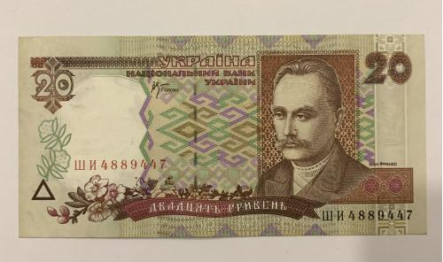 20 гривень/гривен 2000 банкнота