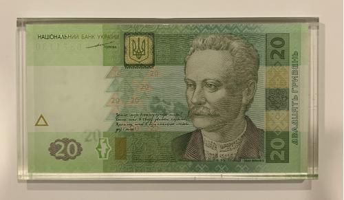20 гривень/гривен 2003 банкнота в оргстекле UNC