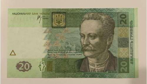 20 гривень/гривен 2005 банкнота