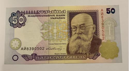 50 гривень  1995  Гетьман  банкнота