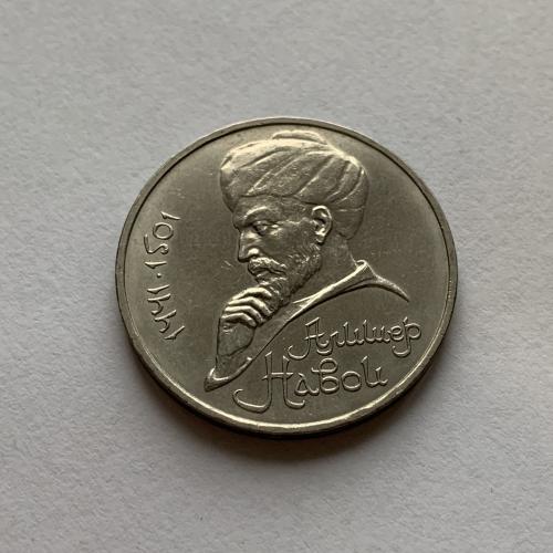 МОНЕТА 1 РУБЛЕЙ СССР 1991 год 550 лет со дня рождения Алишера Навои