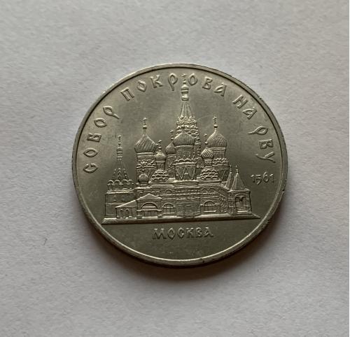 МОНЕТА 5 РУБЛЕЙ СССР 1989 год СОБОР ПОКРОВА НА РВУ МОСКВА