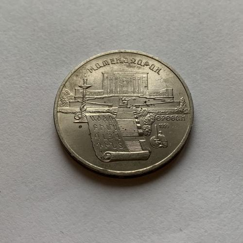 МОНЕТА 5 РУБЛЕЙ СССР 1990 год Матенадаран Ереван