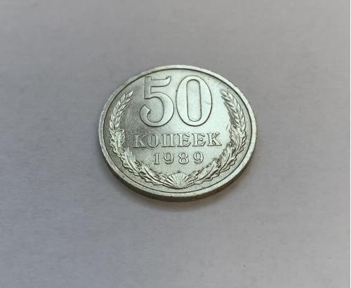 МОНЕТА 50 копеек ссср 1989 год