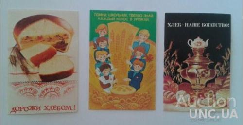 Календарик  Дорожи хлебом 1987