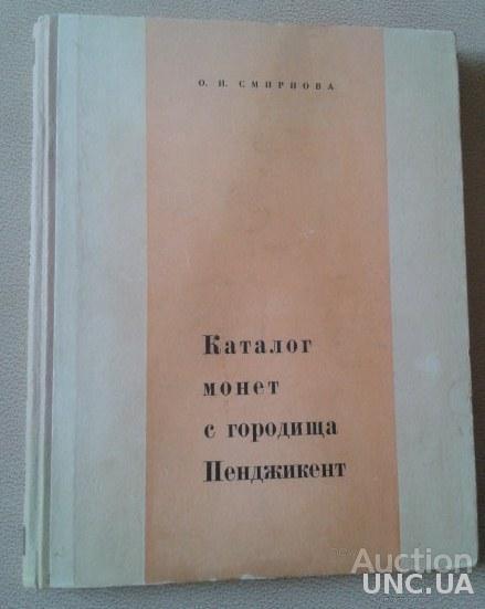 Каталог монет с городища Пенджикент Смирнова материали 1949-1956  восточной литературы Москва 1963