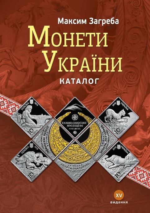 Каталог Монети України 1992 - 201 Максим Загреба жорстка обкладинка новинка 2020