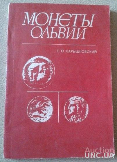 Монеты Ольвии Карышковский Киев Наукова думка 1988