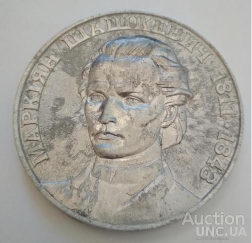Настільна медаль Маркіян Шашкевич 1811 1843 Музей садиба с Підлисся