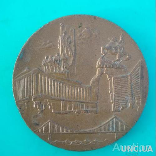 Настольная медаль Киевская швейная фабрика им Горького май 1987