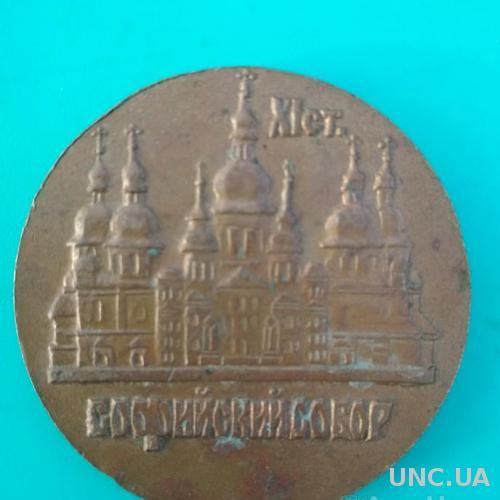 Настольная медаль Софийский собор XI ст. Киев Славутич