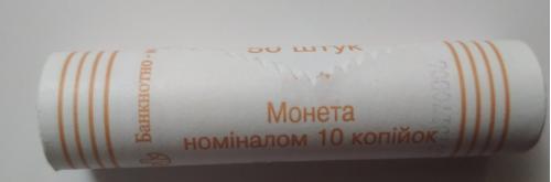 10 копійок 2006 Рол НБУ 50 шт / Копеек Банківський Ролик