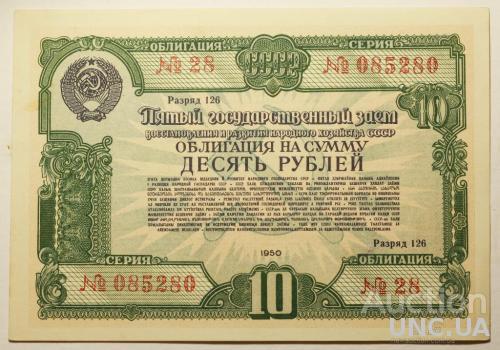 Облигация 10 рублей 1950
