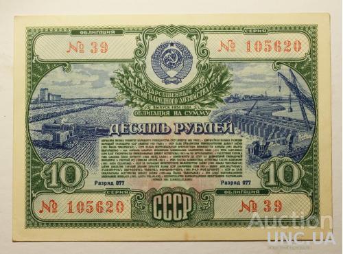 Облигация 10 рублей 1951