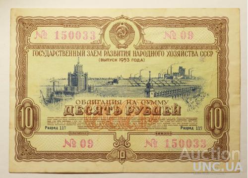 Облигация 10 рублей 1953