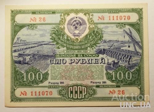 Облигация 100 рублей 1951