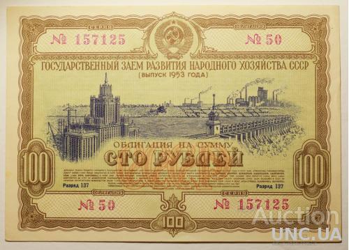Облигация 100 рублей 1953