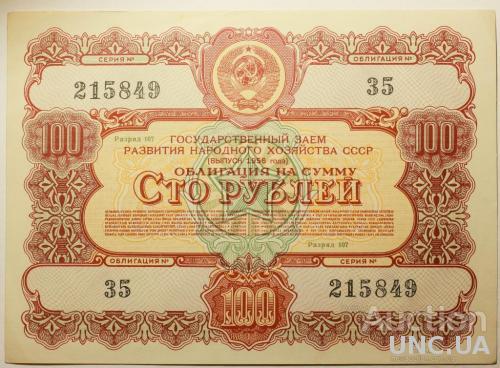 Облигация 100 рублей 1956