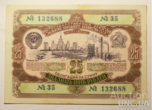 Облигация 25 рублей 1952