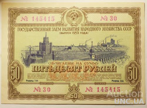 Облигация 50 рублей 1953