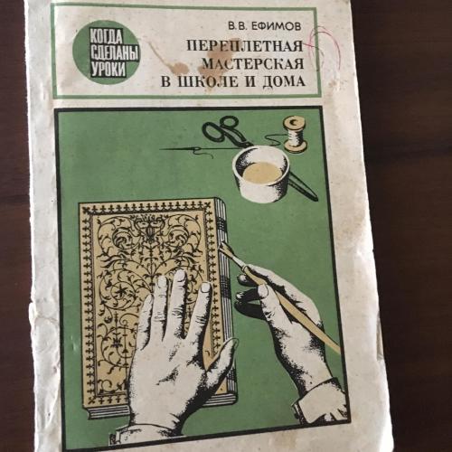 Ефимов. Переплетная мастерская в школе и дома 1982