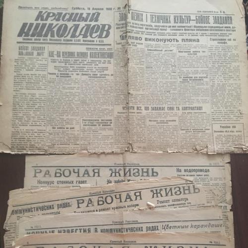 Газета КРАСНЫЙ НИКОЛАЕВ, 1923, 1930 ежедневная рабоче-крестьянская