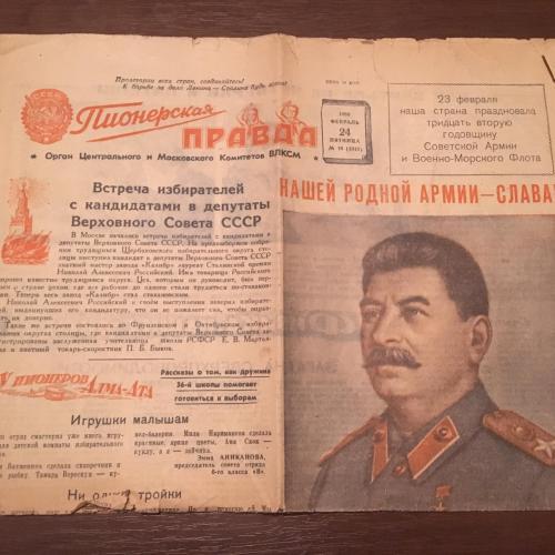 Советская Газета «Пионерская правда» для детей, 1950 г. СССР