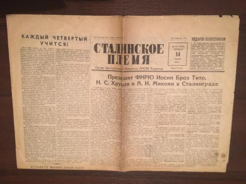 Советская газета «Сталинское племя», 1956 ЛКСМУ