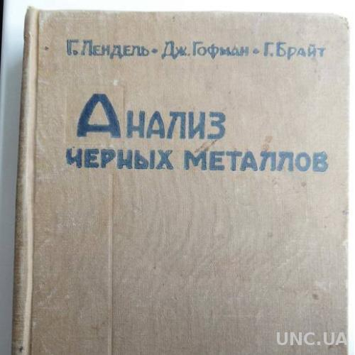 Анализ черных металлов. Лендель Г., Гофман Д., Брайт Г.