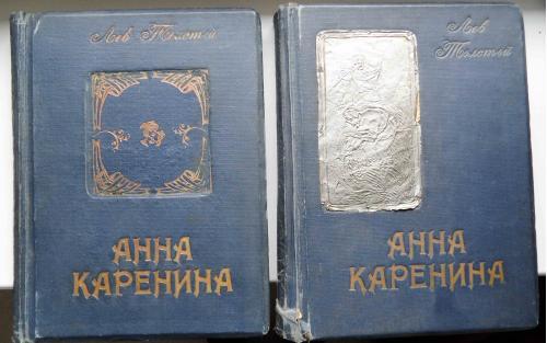 Анна Каренина. Толстой Л. 1914