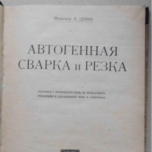 Автогенная сварка и резка. Цемке П. 1924