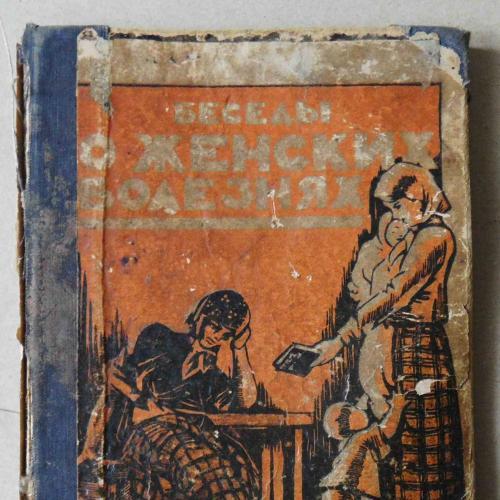 Беседы о женских болезнях. Россинский Ф. 1925