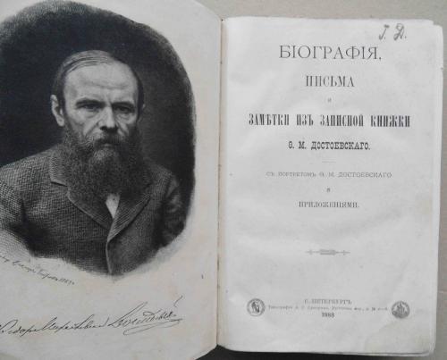 Биография, письма и заметки из записной книжки Достоевского Ф.М. 1883
