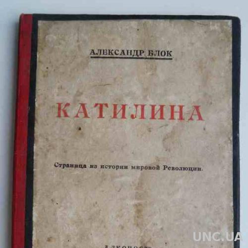 Блок А. Катилина. 1919