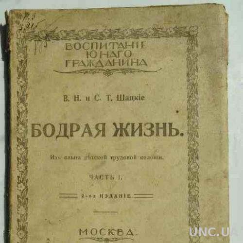 Бодрая жизнь. Шацкие В.Н. и С.Т. 1919