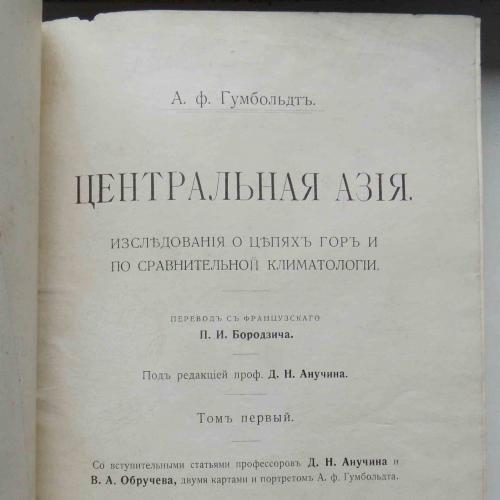 Центральная Азия. Гумбольдт А.Ф. Том 1. 1915