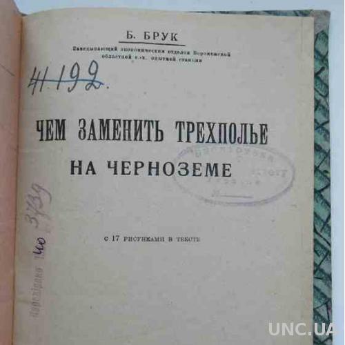Чем заменить трехполье на черноземе. Брук Б. 1925.