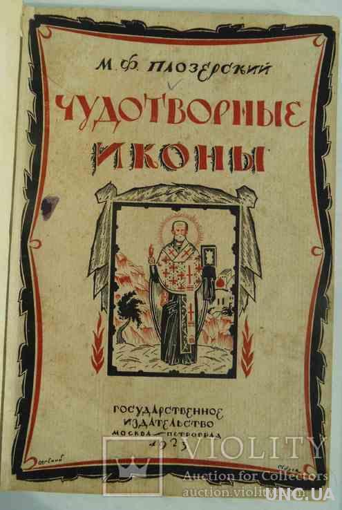 Чудотворные иконы. Паозерский М.Ф. 1923.